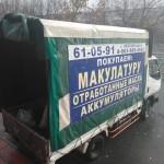 Добровольческий проект «Сохрани Землю чистой» поддержан школьниками Прокопьевска